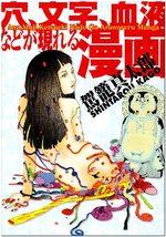 Ana, Moji, Ketsueki Nado ga Arawareru 1 Manga