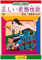 Tadashii Hentai Seiyoku 1 Manga