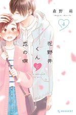 A tes côtés 4 Manga