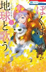 Boku wa Chikyuu to Utau - 5 Manga