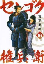 Sengoku Gonbee # 16