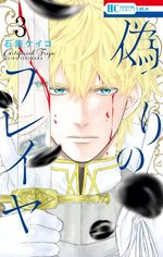 Freya 3 Manga