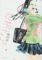Noumen Joshi no Hanako-san 1 Manga