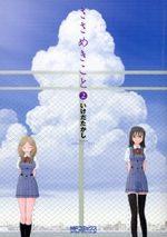 Sasamekikoto 2 Manga