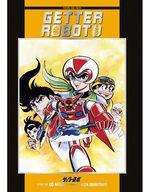 Getter Robot 3 Manga