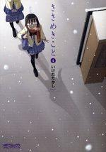 Sasamekikoto 4 Manga
