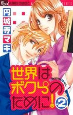 Sekai wa Bokura no Tameni! 2 Manga