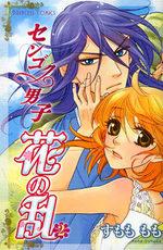 Sengoku Danshi Hana no Ran 2 Manga