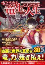 Goodbye Dragon Life 2 Manga