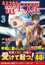 Goodbye Dragon Life 3 Manga