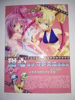 Shugo Chara 1 Artbook