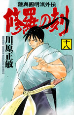 Shura no Toki - Mutsu Enmei Ryu Gaiden 18 Manga