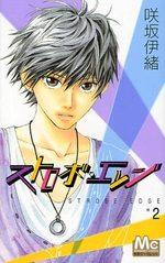 Strobe Edge 2 Manga