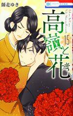 Takane & Hana 15 Manga