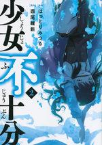 Shoujo Fujuubun 2 Manga