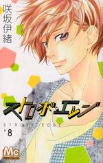 Strobe Edge 8 Manga