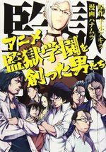 Anime Kangoku Gakuen o Tsukutta Otoko-tachi 1 Manga
