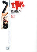 Sundome 3 Manga