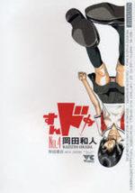 Sundome 4 Manga