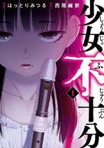 Shoujo Fujuubun 1 Manga