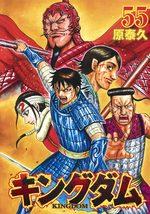 Kingdom 55 Manga