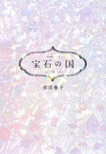 L'ère des cristaux 10 Manga