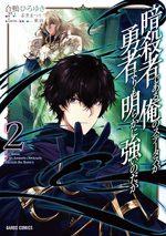 Je suis un assassin (et je surpasse le héros) 2 Manga
