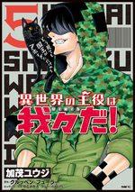 Isekai no Shuyaku wa Wareware da! # 5