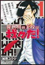 Isekai no Shuyaku wa Wareware da! # 1