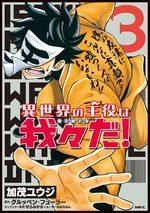 Isekai no Shuyaku wa Wareware da! # 3