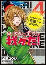 Isekai no Shuyaku wa Wareware da! # 4