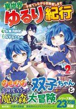 Isekai Yururi Kikou: Kosodate Shinagara Bouken-sha Shimasu 2 Manga
