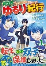 Isekai Yururi Kikou: Kosodate Shinagara Bouken-sha Shimasu 1 Manga