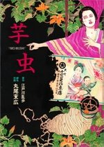La chenille 1 Manga