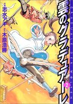 L'Escadrille des Nuages 2 Manga