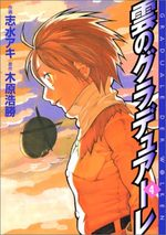 L'Escadrille des Nuages 4 Manga