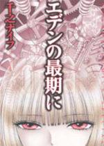 La fin de l'éden 1 Manga