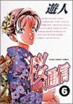 Le Journal Intime de Sakura 6