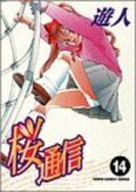 Le Journal Intime de Sakura 14