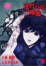 Le Labyrinthe de Morphée 1 Manga