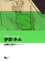Les Dessins de la Vie 1 Manga