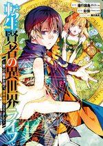 Réincarné dans un autre monde 5 Manga