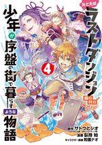 Tatoeba Last Dungeon Mae no Mura no Shounen ga Joban no Machi de Kurasu Youna Monogatari   # 4