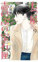 Nanatsuya Shinobu no Housekibako 9