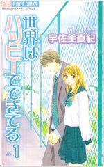 Living in a happy world 1 Manga