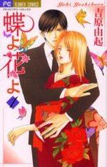 Ma petite maitresse 1 Manga