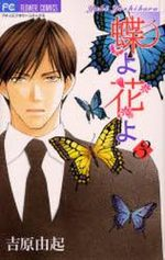 Ma petite maitresse 3 Manga
