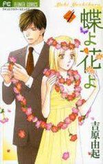 Ma petite maitresse 4 Manga