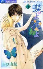 Ma petite maitresse 5 Manga