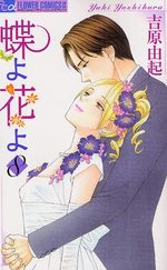 Ma petite maitresse 8 Manga